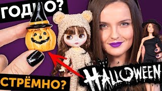 HALLOWEEN ДЛЯ КУКОЛ! 🌟 ГОДНО Али СТРЕМНО? #12: проверка товаров с AliExpress