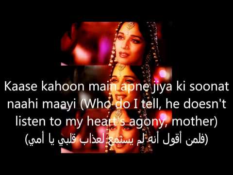 Kaahe Chhed Mohe lyrics- Song Lyrics (English subtitels+مترجمة للعربية) HD