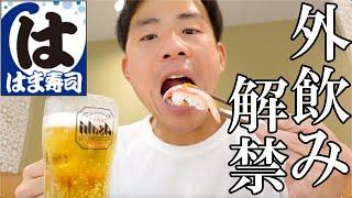 【ひとり呑み】回転寿司で超久しぶりに生ビールをキメる35歳独身男性の昼呑み【はま寿司】