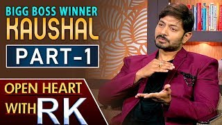 Bigg Boss 2 Title Winner Kaushal Manda | Open Heart with RK | Part 1 | ABN Telugu thumbnail