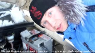 видео Сервис в гараже. выезд  на 99. не заводится в мороз.