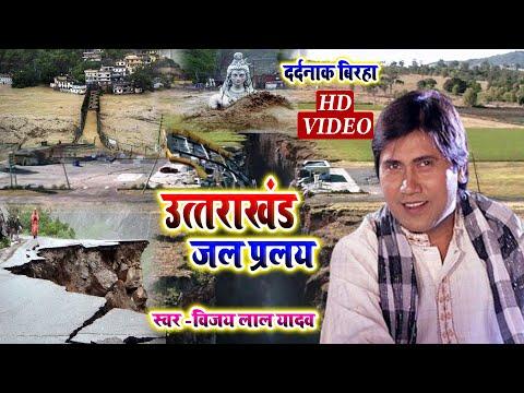 विजय लाल यादव का बिरहा सुन के दिल रो पडे गा /Birha vijay lal yadav