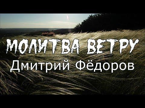"Стихотворение ""Молитва ветру"" - Дмитрий Фёдоров"