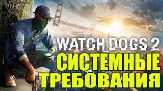 Watch Dogs 2 - СИСТЕМНЫЕ ТРЕБОВАНИЯ [Адекватные системки]