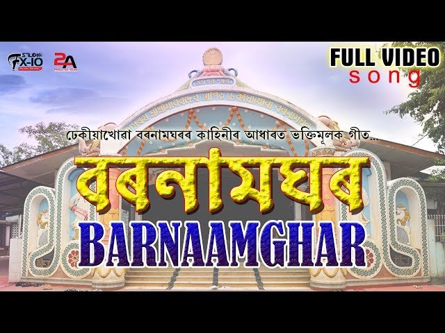 Bornaamghar    Bhokti Geet    2017    Full Video    Sanjay Baruah
