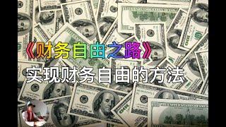 """《财务自由之路》实现财务自由的方法The method of realizing Financial Freedom in """"the Road of Financial Freedom"""""""