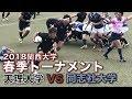 2018関西大学春季トーナメント決勝 天理大学 VS 同志社大学