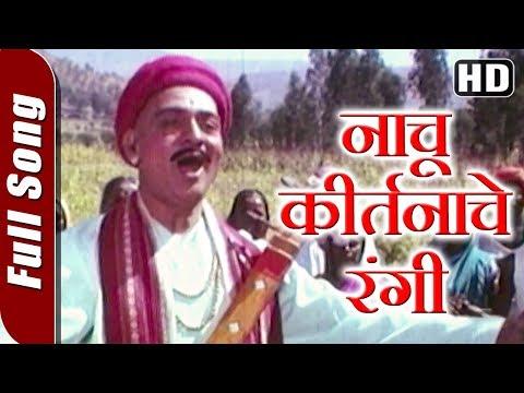 Naachu Kirtanache Rangi (HD) -नाचू कीर्तनाचे रंगी | Sant Namdev Song | Padmakar Govaikar