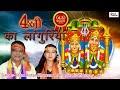 4G Ka Languriya    New DJ Hit Languriya Song 2018    Pt.Ram Avtar Sharma    RAS Records