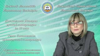 Пчелкина Т.Р.  Становление древнерусской литературы