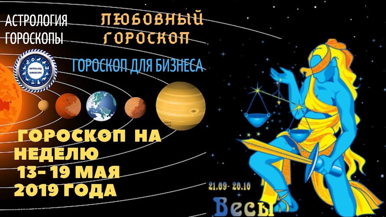 Весы. Гороскоп на неделю с 13 по 19 мая 2019. Любовный гороскоп. Гороскоп для бизнеса.
