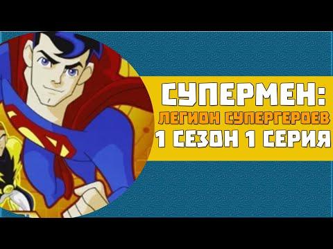 Смотреть мультфильм легион супергероев