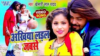 #Khesari Lal Yadav के गाने पे बना #Dance का सबसे बड़ा रिकॉर्ड #Video_Song_2020 अंखिया लड़ल जबसे