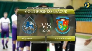 LIVE | Водник - Географ-ЛНУ (5 тур. Gold Business League)