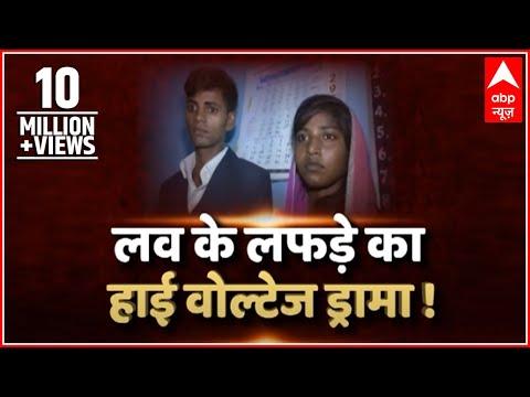 SANSANI: High voltage drama at a wedding; lovers threatens of hunger strike