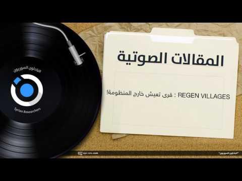 : REGEN VILLAGES قرى تعيش خارج المنظومة!