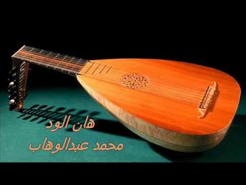 Mohammad Abdel Wahab - Han El Wed _  محمد عبدالوهاب  -  هان الود