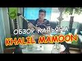 Кальян Khalil Mamoon(Халил Мамун) - ОБЗОР