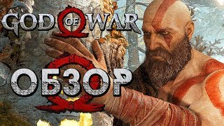 GOD OF WAR 4 [2018]  — ОБЗОР И ПРЕВЬЮ ГЕЙМПЛЕЙ! 10 из 10 КРАТОСОВ!