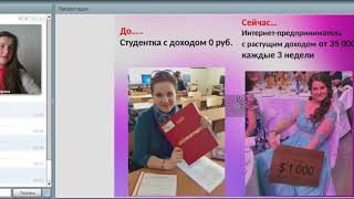 """9 видов заработка проектом """"Интернет Бизнес на 1,2,3""""  Директор Ирина Кокорева"""