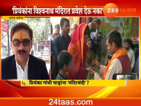 UP Lawyer Demand No Entry For Priyanka Gandhi Vadra In Varanasi | Kashi Vishwanath Temple