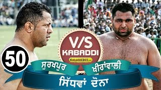 Repeat youtube video Surkhpur Vs Khiranwali Best Match in Sidhwan Dona (Kapurthala) By Kabaddi365.com