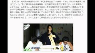 中村蒼と柄本時生が2次元グルメを 再現する「本棚食堂」がスタート! ...