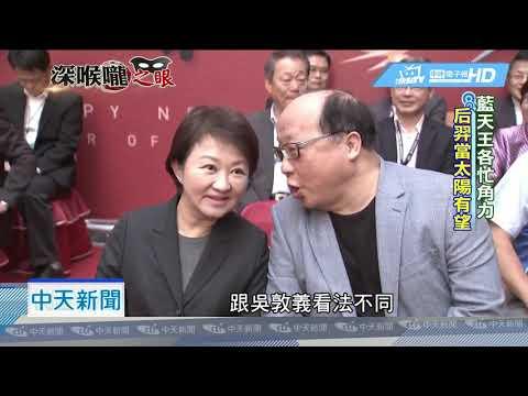 20190212中天新聞 韓流氣勢強壓KMT太陽們 征2020有望?