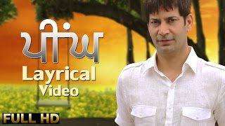 New Punjabi Songs 2015 | Peengh | Jasbir Jassi | ✍ Lyrical Video | Latest Punjabi Songs 2015