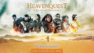 התקדמות הצליינים (2020) Heavenquest: A Pilgrim's Progress