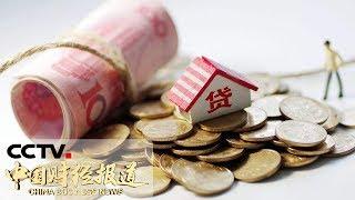 [中国财经报道]多个城市房贷利率上调 释放什么信号?| CCTV财经