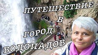 Путешествия Пенсионерки: Греция 2020. Эдесса. Путешествие в Город Водопадов.