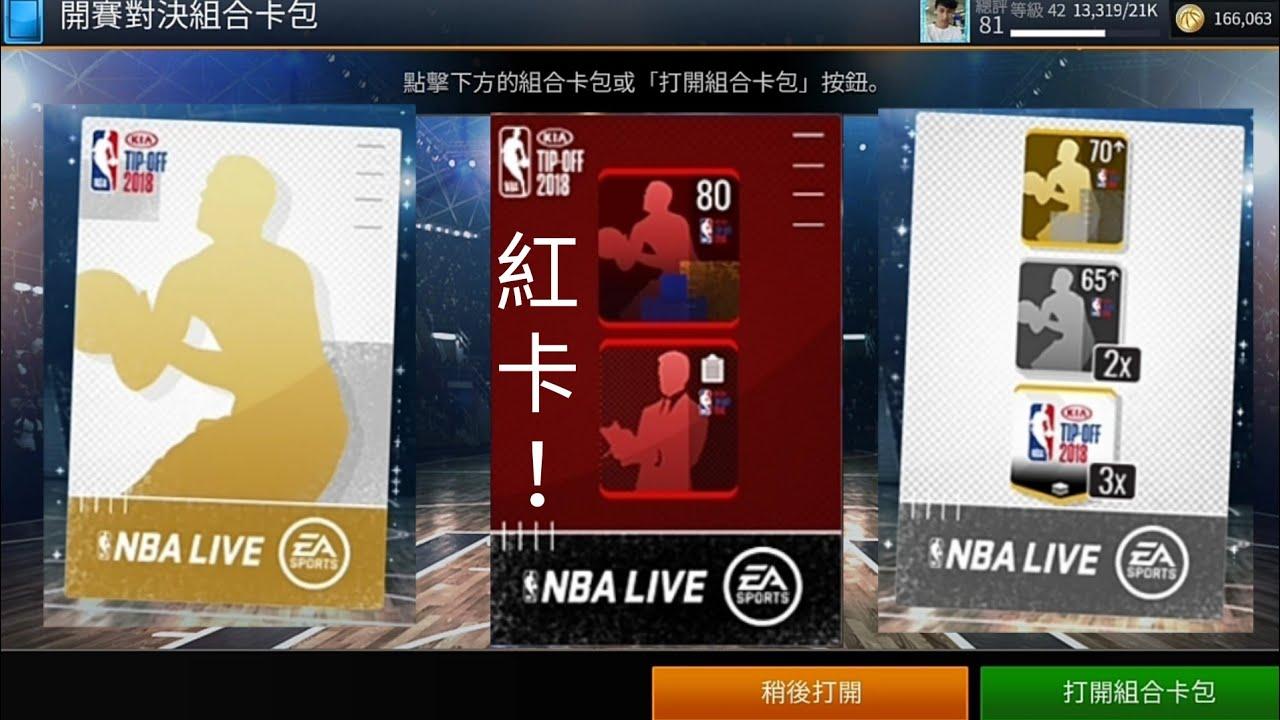 NBA LIVE - [開賽活動] 快速闖關換紅卡!(看完有笑點?) - YouTube