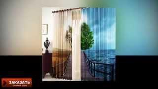 Шторы с фотопечатью с эффектом 3d - эксклюзивное украшение комнаты, фото и видео