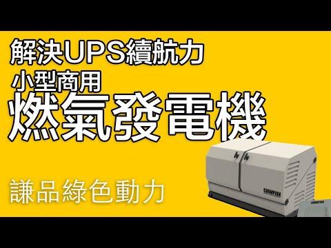 減少UPS成本:謙品HSB系列小型備用電力系統