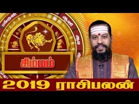 2019 New Year Rasi Palan Simmam | சிம்மம் ராசி | புத்தாண்டு 2019 ராசி பலன்கள் |2019 Rasi Palan Tamil
