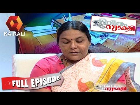 Jeevitham Sakshi | 15th August 2016 | Full Episode