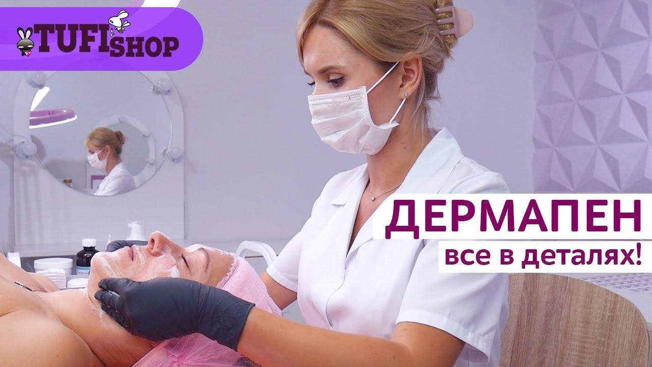 Фракционная мезотерапия. Всё про дермапен.