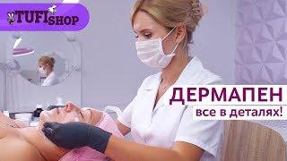 Фракционная мезотерапия. Все про дермапен