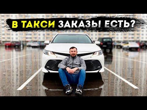 В такси работа есть / Пропуск /Закладка / Яндекстакси / Таксую на Camry / Позитивный таксист