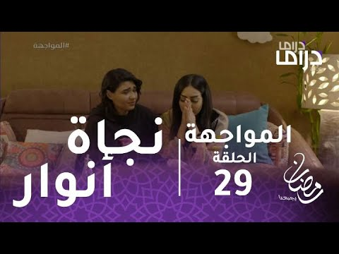 المواجهة الحلقة 29 وليد يدهس أسرة بسيارته وأنوار تنجو من الزواج منه Youtube