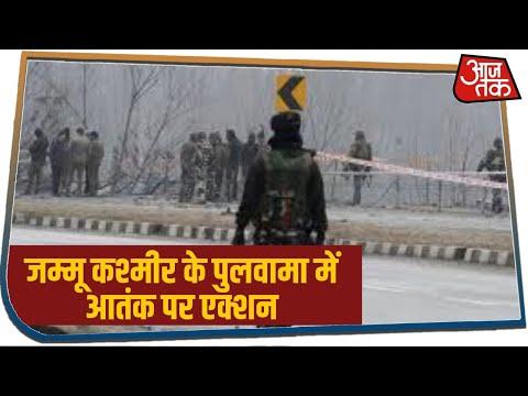 Jammu Kashmir के Pulwama में आतंक पर एक्शन, इलाके में 2-3 आतंकी घिरे