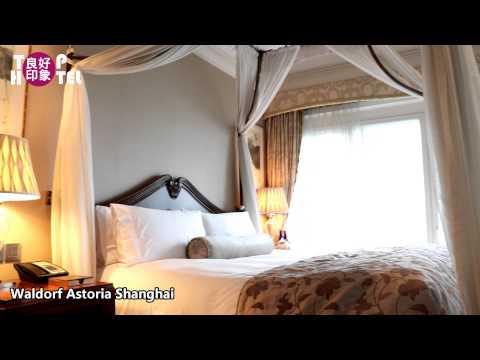 良好印象 TOP HOTEL Waldorf Astoria Shanghai上海外灘華爾道夫酒店