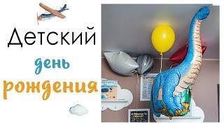 Детский ДЕНЬ РОЖДЕНИЯ: наш двойной праздник, подготовка, советы, ПОДАРКИ 💖 Марина Ведрова
