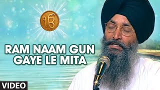 Ram Naam Gun Gaye Le Mita - Ram Naam Gun Gaye Le Mita