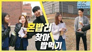 민스쿨 시즌2 3화 영남대 혼밥러를 찾아라!_Sing For You | 인터뷰 | 대학생 | 영남대학교