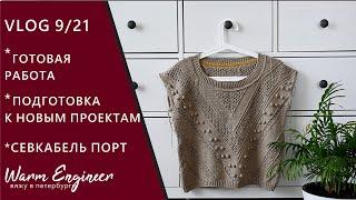 ГОТОВЫЙ ТОП ТЕСТИРУЮ ПРЯЖУ АЖУРНЫЙ УЗОР СЕВКАБЕЛЬ ПОРТ Vlog 921