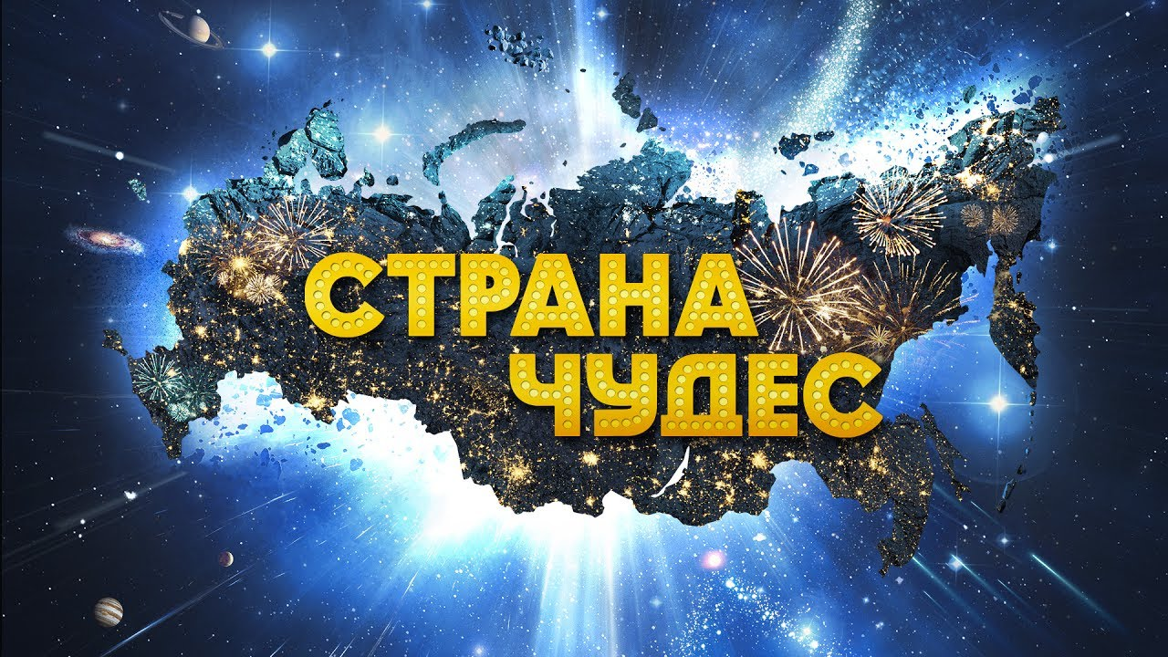 """Страна чудес"" фильм в HD."