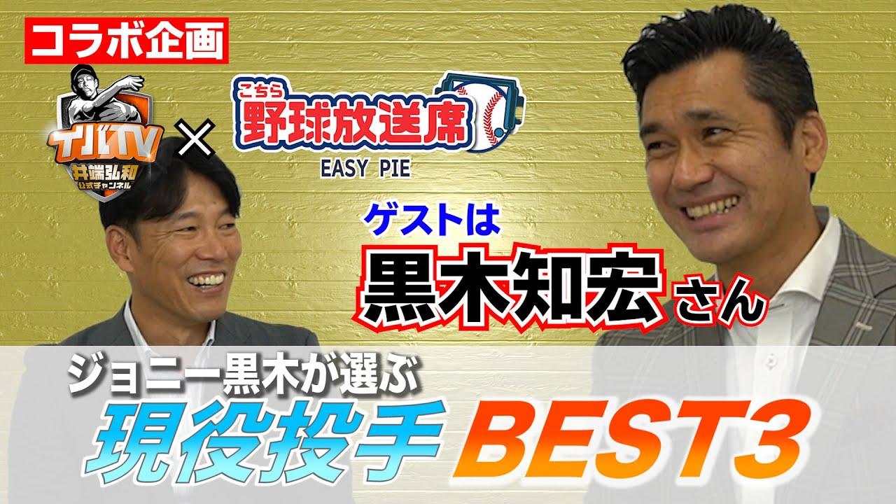 【黒木知宏さん登場!】元千葉ロッテ 魂のエースに現役投手BEST3を聞いてみました!