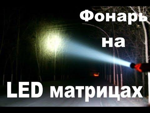 Компактный, сверх мощный фонарь на LED матрицах. (80 сверх ярких диодов)